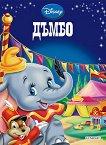 Приказна колекция: Дъмбо - детска книга