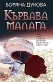 Кървава Малага - Боряна Дукова -