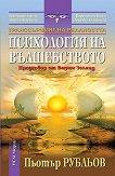 Транссърфинг на реалността: Психология на вълшебството - Пьотър Рубльов -