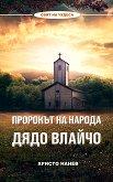 Пророкът на народа - Дядо Влайчо: книга 1 - Христо Нанев - книга