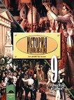 История и цивилизация за 9. клас - задължителна подготовка - Борислав Гаврилов, Андрей Пантев, Александър Кертин -