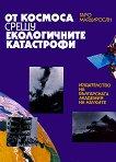 От космоса срещу екологичните катастрофи  - Гаро Мардиросян - книга
