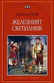 Железният светилник - Димитър Талев - книга