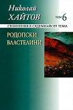 Николай Хайтов - съчинения в седемнайсет тома - том 6: Родопски властелини - Николай Хайтов -