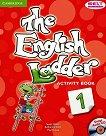 The English Ladder: Учебна система по английски език Ниво 1: Учебна тетрадка + CD - учебник
