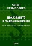 Доказването в гражданския процес - Огнян Стамболиев - книга