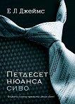 Петдесет нюанса сиво - Е. Л. Джеймс - книга