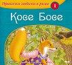 Приказки любими в рими - книжка 1: Косе Босе -