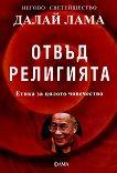 Отвъд религията - Далай Лама -