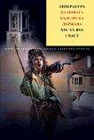 Литература на новата българска държава XIX- ХХ век - Том 4 - Част 1 - Христо Славов -