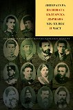 Литература на новата българска държава XIX - XX век - Том 5 - Част 2 - Христо Славов -