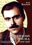Асен Йорданов: Дневници и писма (1929-1946) - книга