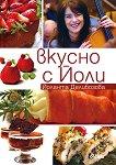 Вкусно с Йоли - Йоланта Делибозова - книга