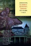 Литература на новата българска държава XIX - XX век - Том 8 - Част 5 - Христо Славов -