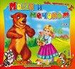 Бабо, прочети ми приказката в рими: Маша и мечокът - детска книга