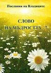 Послания на владиците: Слово на мъдростта - книга 7 - Татяна Микушина -