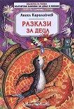 Разкази за деца - Ангел Каралийчев - книга