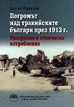 Погромът над тракийските българи през 1913 г. : Разорение и етническо изтребление - Делчо Порязов - книга