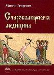 Старобългарската медицина - книга