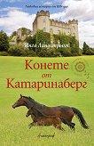 Конете от Катаринаберг - книга