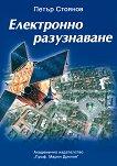 Електронно разузнаване - Петър Стоянов - учебник