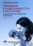 Промени в раждаемостта в България - поведенчески и ценностни измерения - Елица Димитрова -