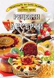 Рецептите на Бачо Пламен: Десерти -