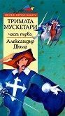 Тримата мускетари - част 1 - Александър Дюма - баща -