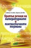 Кратък речник на литературните и лингвистичните термини - книга за учителя