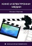 Кино и електронни медии - Михаил Мелтев -