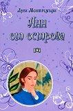 Анн от острова - Луси Монтгомъри - книга