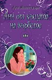 Анн от къщата на върбите - Луси Монтгомъри - книга