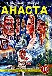 Звънтящите кедри на Русия - книга 10: Анаста - Владимир Мегре -