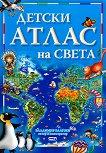 Детски атлас на света - Владимир Благоев - книга