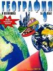 География и икономика за 9. клас - задължителна подготовка - Румен Пенин, Тони Трайков, Мариана Султанова -