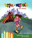 Игри без играчки и други закачки - книжка 1 - Петър Чухов -