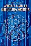 Древната тайна на Цветето на Живота - том I - Друнвало Мелхизедек - книга