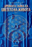 Древната тайна на Цветето на Живота - том I - книга