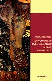 Българската поезия от 40-те и 50-те години на XIX век - Анна Алексиева -