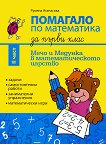 Мечо и Медунка в математическото царство: Помагало по математика за 1. клас - II част - Катя Христова -