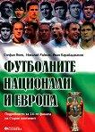 Футболните национали и Европа - учебна тетрадка