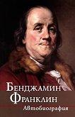Бенджамин Франклин - Автобиография - книга