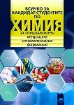 Всичко за кандидат-студентите по химия за специалности медицина, стоматология, фармация - книга
