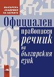 Официален правописен речник на българския език - книга