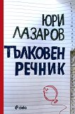 Тълковен речник - Юри Лазаров - книга