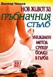 Нов живот за гръбначния стълб - Виктор Ченцов -