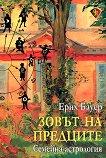 Зовът на предците: Семейна астрология - Ерих Бауер -
