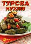 Турска кухня -