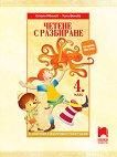 Четене с разбиране за 4. клас по формата PISA - Стоян Иванов, Тина Велева -
