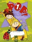 POP! 1 - Учебна система по английски език за 4 - 5 годишни деца : Учебник + CD - Ангелина Цветкова, Елка Ставрева - книга